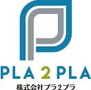 株式会社 プラ2プラ