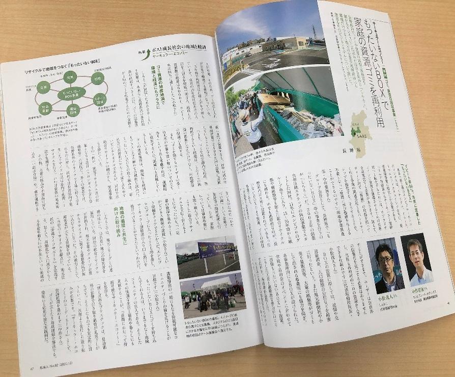 【メディア掲載】雑誌『地域人』第62号「今、日本が取り入れるべき循環型の経済成長モデル」特集に記事が掲載されました