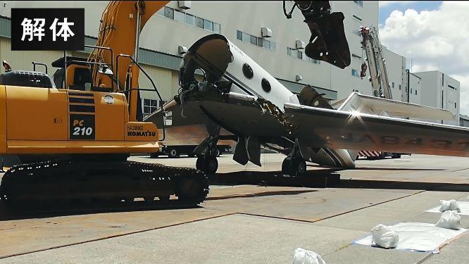 エコネコルが国内で使用済み航空機の解体・リサイクルを実施
