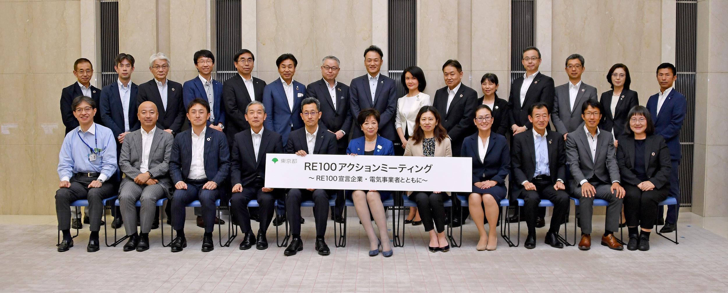 東京都環境局主催「RE100アクションミーティング」に参加しました