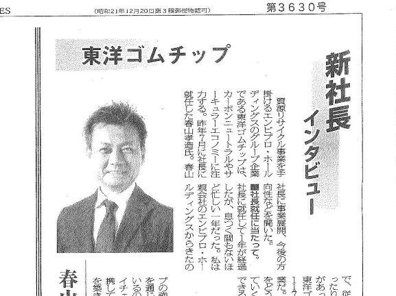 【メディア掲載】業界紙『ゴムタイムス』に、東洋ゴムチップ春山社長のインタビュー記事が掲載されました
