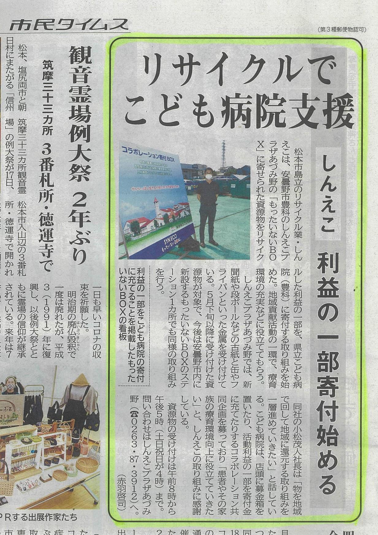 【メディア掲載】地域紙『市民タイムス』に、しんえこの取り組みが紹介されました