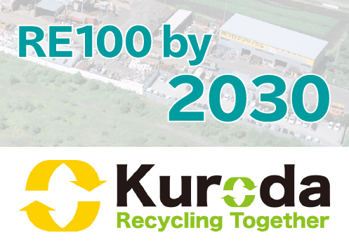 資源リサイクル子会社「株式会社クロダリサイクル」の使用電力を100%再生可能エネルギーへ切り替えました~エンビプロ グループ2030年までにRE100達成へ~
