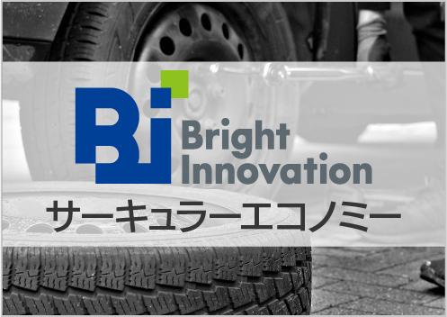 【サーキュラーエコノミー関連情報掲載】独BASF 廃タイヤ由来の熱分解油を原料として調達