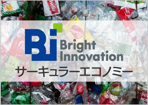 【サーキュラーエコノミー関連情報掲載】英国で導入予定のプラスチック包装税の進捗