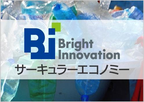 【サーキュラーエコノミー関連情報掲載】米廃棄物処理業者、プラスチックケミカルリサイクル施設建設