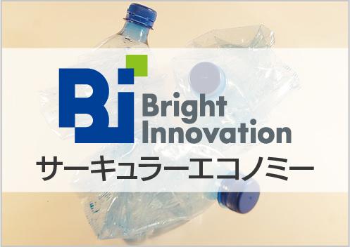 【サーキュラーエコノミー関連情報掲載】カリフォルニア州 プラスチック飲料容器の再生材使用を義務化