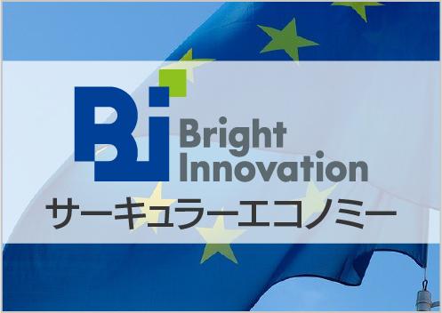 【サーキュラーエコノミー関連情報掲載】欧州委員会「新循環型経済行動計画」の概要④