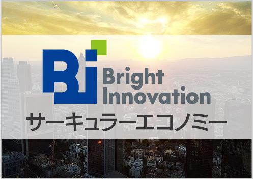 【サーキュラーエコノミー関連情報掲載】BASFのサーキュラーエコノミープログラム