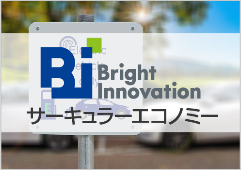 【サーキュラーエコノミー関連情報】新規制を先取りした欧州電池メーカーの次世代戦略-英国ブリティッシュボルト
