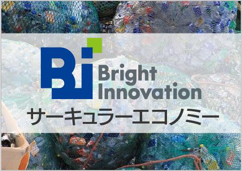 【サーキュラーエコノミー関連情報】プラスチック廃棄物のケミカルリサイクル神話