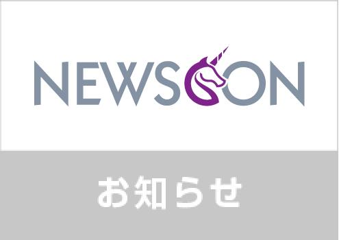 連結子会社NEWSCON 資本金増資のお知らせ