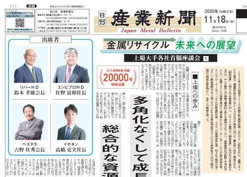 【メディア掲載】産業新聞にて座談会の記事が掲載されました