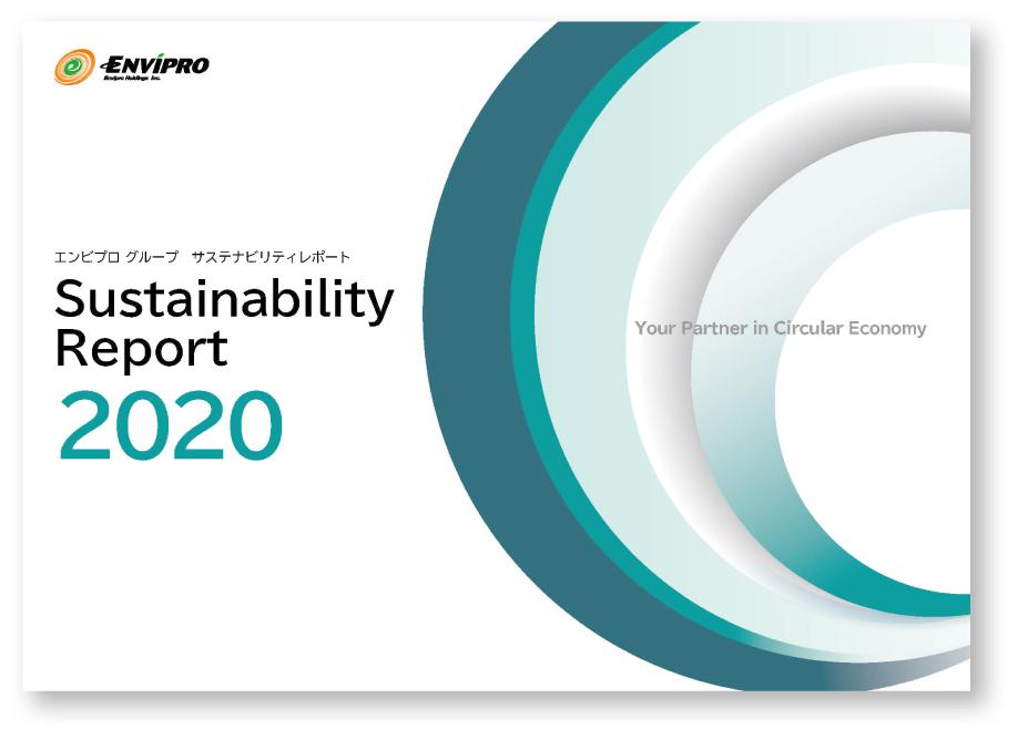 サステナビリティレポート 2020