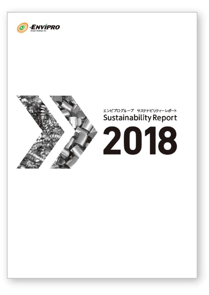 サステナビリティレポート 2018